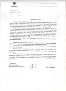 ПИСЬМО № 1230-03 от 19.04.18 (2)